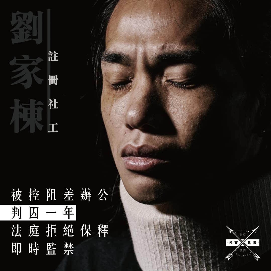 Support for Imprisoned Hong Kong Social Worker